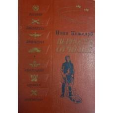 Кожедуб И. Н. Верность Отчизне: Рассказы летчика-истребителя. – М.: Детская литература, 1972. – 415 с. – (Военная библиотека школьника)