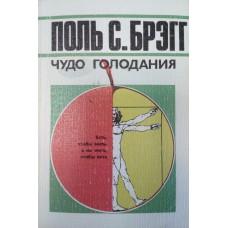 Брэгг П. С. Чудо голодания. – М.: Молодая гвардия, 1989. – 270 с. –ISBN 5-235-00470-1