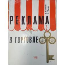 Беклешов Д. В. Реклама в торговле. – М. : Международные отношения, 1968. – 163 с. : ил.
