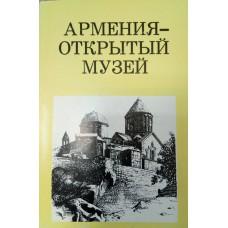 Кириллова Ю. М. Армения - открытый музей. – М. : Искусство, 1969. – 175 с. : ил. – (Дороги к прекрасному)