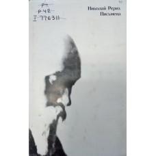 Рерих Н. К. Письмена : Стихи / [Предисловие В. Сидорова ; Рисунки автора]. – М. : Современник, 1974. – 151 c. : ил.