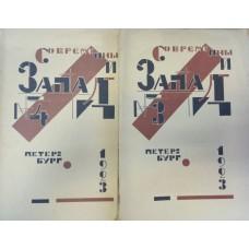 Современный Запад : журнал литературы, науки и искусства. – СПб. : Всемирная литература, 1923