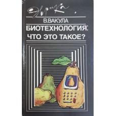 Вакула В. Л. Биотехнология : что это такое?. – М. : Молодая гвардия, 1989. – 301 с. : ил. – (Эврика). – ISBN 5-235-00642-9