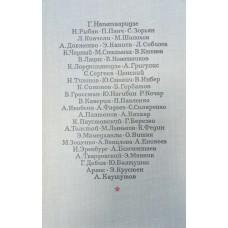 Вставай, страна огромная : рассказы о Великой Отечественной войне. В 2 т. Т. 1. / [сост. и предисл. В. Пискунова]. – М. : Художественная литература, 1969. – 558 с.