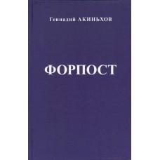 Акиньхов Г. А. Форпост. - Вологда: Полиграф-Книга, 2014. - 111 с.