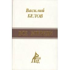 Белов В. И. Все впереди: роман; Пьеса. - Санкт-Петербург: Редактор, 2001. - 353 с.: ил