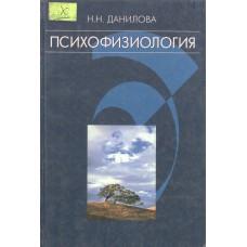 Данилова, Н. Н. Психофизиология : учебник для вузов. – Москва : Аспект пресс, 2000. – 372,[1] с. : ил.