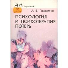 Гнездилов, А. В. Психология и психотерапия потерь. – Санкт-Петербург : Речь, 2004. – 161 с. – (Art терапия)
