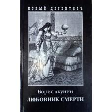 Акунин, Б. Любовник смерти: роман / Борис Акунин. – Москва: Захаров, 2003. – 287 с. – (Новый детективъ)