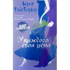 Вайсбергер, Л. У каждого своя цена: [роман] / [пер. с англ. О. Мышаковой]. – Москва: АСТ: Транзиткнига, 2006. – 510, [1] с. – (Пять звезд)