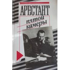 Арестант пятой камеры : [О А. В. Колчаке]. – М.: Политиздат, 1990. – 478 с.