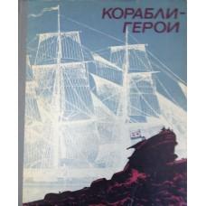 Корабли-герои: [Сборник]. – 2-е издание, дополненное. – М.: Издательство ДОСААФ, 1976. – 287 с.: ил.