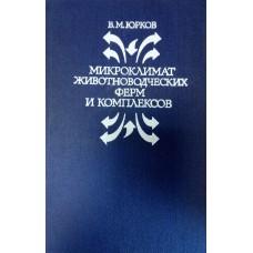 Юрков В. М. Микроклимат животноводческих ферм и комплексов. - М.: Россельхозиздат, 1985. - 223 с.