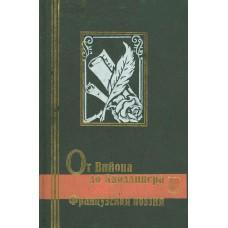 Французская поэзия. От Вийона до Аполлинера. – Санкт Петербург : Кристалл, 1998. – 574,  [1] с. – (Библиотека мировой литературы)