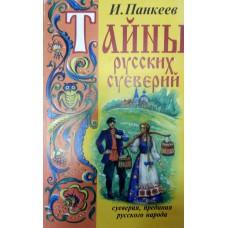 Панкеев И. А. Тайны русских суеверий. – М.: Яуза, 1997. – 199 с.