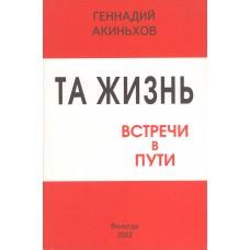 Акиньхов Г. А. Та жизнь: встречи в пути. - Вологда: Полиграфист, 2002. - 151с.