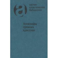 Апокрифы древних христиан : исследования, тексты, комментарии. – М. : Мысль, 1989. - 333 с.