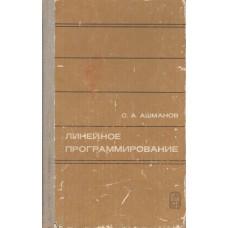 Ашманов С. А. Линейное программирование: Учеб. пособие. - М.: Наука, 1981. - 304с.