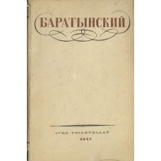 Баратынский Е.А. Стихотворения. - М. : Гослитиздат, 1945. - 294 с.