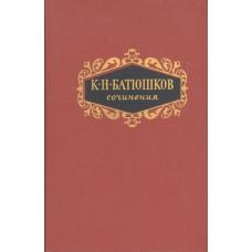 Батюшков К. Н. Сочинения. Т. 1. «Опыты в стихах и прозе» ; Произведения, не вошедшие в «Опыты в стихах и прозе» : в 2 т. – М. : Художественная литература, 1989. – 510,[1]с. : ил.