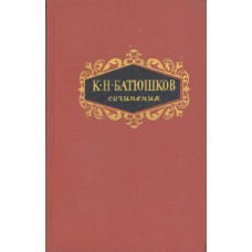 Батюшков К. Н. Сочинения. Т. 2. Из записных книжек ; Письма : в 2 т. – М. : Художественная литература, 1989. – 718,[1]с. : ил.