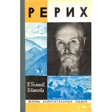 Беликов П. Ф. Рерих. - М. : Мол. гвардия, 1973. - 256с. - (Жизнь замечательных людей: Вып.17(510)).