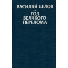 Белов В. И. Год Великого перелома: хроника начала 30-х годов. - Москва: Голос, 1994. - 471 с.