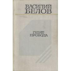 Белов В. И. Гудят провода: рассказы. – М.: Сов. Россия, 1978. – 256с.