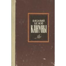 Белов В. И. Кануны. Хроники. – Архангельск : Сев- Зап. кн. изд-во, 1978. – 334с.