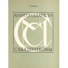 Белов С. В. Книгоиздатели Сабашниковы. – М. : Московский рабочий, 1974. – 176 с. : ил
