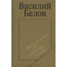 Белов В.И. Воспитание по доктору Споку: сборник прозы.- М.: Современник, 1978. - 256с.