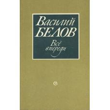 Белов В. И. Все впереди: роман. – М.: Советский писатель, 1987. - 240с.
