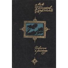 Бестужев-Марлинский А. А. Повести и рассказы. – М.: Сов. Россия, 1976. – 448с.