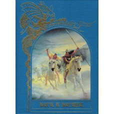 Боги и богини / ред. И. Шурыгина. – М.: ТЕРРА, 1996. – 144 с.: ил.– (Зачарованный мир)