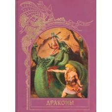 Аппензеллер Т. Драконы.- М.: Терра, 1996.- 144 с.