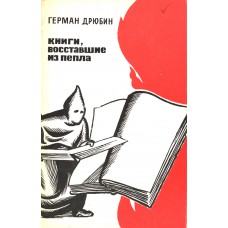 Дрюбин Г. Р. Книги, восставшие из пепла. – М. : Книга, 1966. – 183 с. : ил.