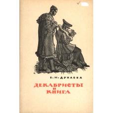 Дунаева Е. Н. Декабристы и книга. –  М. : Книга, 1967. – 63 с. : ил.