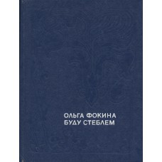 Фокина О.  А. Буду стеблем: стихотворения и поэмы. Предисл. Н Рубцова. – М.: Мол. гвардия , 1979. – 206 с.