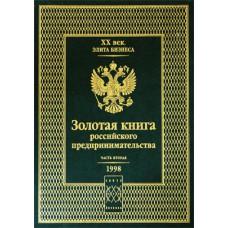 Золотая книга российского предпринимательства : альманах. Ч. 2. – М. : АСМО-пресс : Эксклюзив-пресс, 1998. - 750 с.