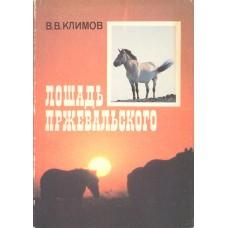 Климов В.В. Лошадь Пржевальского. - М. : Агропромиздат, 1990. – 252 с.