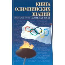 Книга олимпийских знаний. - М. : Совет. спорт, 2004. - 127 с.