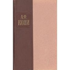 Кони А.Ф. Избранные произведения: В 2 т. – М.: Госюриздат, 1959. Т. 2. Воспоминания. - 536 с.