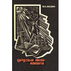 Лидин В. Г. Друзья мои - книги. Заметки книголюба. - М.: Книга, 1966. - 352с.