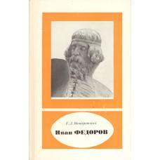 Немировский Е.Л. Иван Федоров, около 1510-1583. - М. : Наука, 1985. - 318 с.