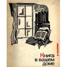 Осипов В. О. Книга в вашем доме. – М. : Книга, 1967. – 144 с. : ил.