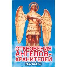 Гарифзянов Р. Откровения ангелов-хранителей. Начало.- М.: АСТ, 2005.- 316 с.