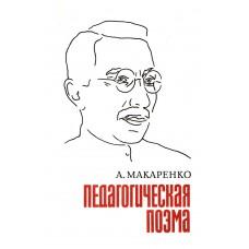 Макаренко Антон Семенович. Педагогическая поэма. - М.: Правда, 1979. – 639с.