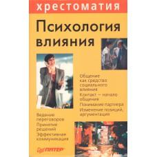 Психология влияния: хрестоматия: СПб.: Питер, 2000. – 512 с.: ил.