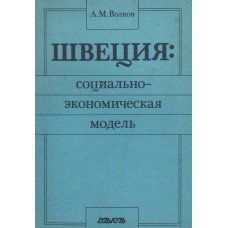 Волков А.М. Швеция: социально-экономическая модель.- М.: Мысль, 1991.- 188 с.