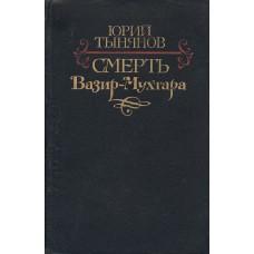 Тынянов Ю. Н. Смерть Визир-Мухтара. - М.: Правда, 1983. - 496 с. : ил.